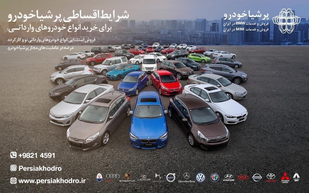 پرشیا خودرو فروش اقساطی خودروهای وارداتی آغاز کرد