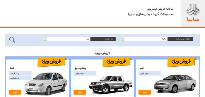 اعلام سیستم جدید ثبت نام خودرو در شرکت سایپا