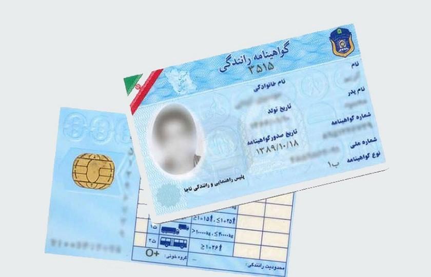 گواهینامه رانندگی کدام کشور ها در ایران اعتبار دارد؟