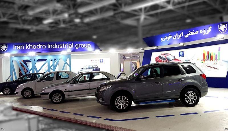 اعلام شرایط تبدیل حوالههای ایران خودرو به سایر محصولات - اردیبهشت 99