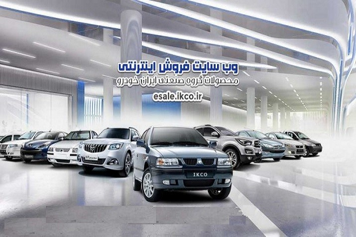 انتشار اطلاعیه وزارت صنعت خطاب به متقاضیان ثبتنام خودرو