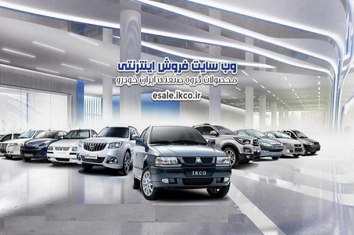 انتشار اینفوگرافی فروش فوق العاده ۴ محصول ایران خودرو