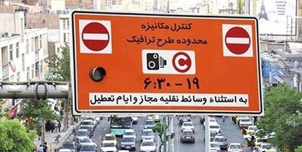 طرح های ترافیک تهران تا اطلاع ثانوی لغو گردید!