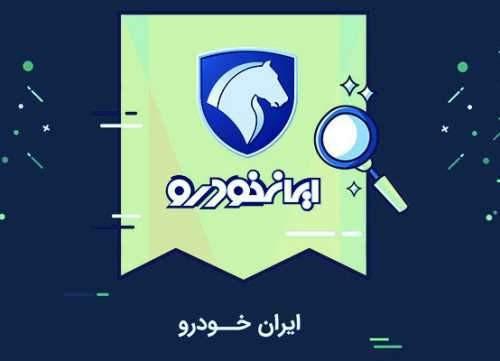اعلام جزئیات تکمیلی طرح فروش فوری محصولات ایران خودرو