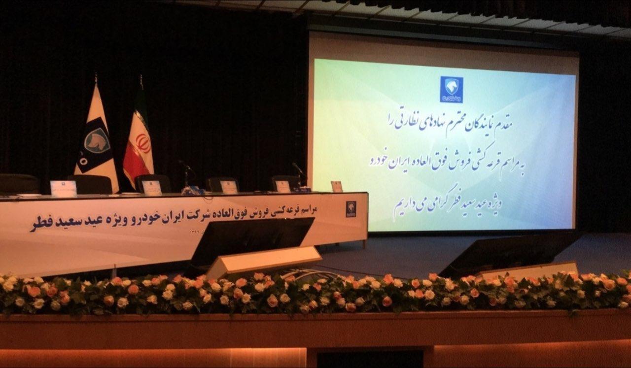 اتمام قرعهکشی محصولات ایران خودرو + جدول اعلام