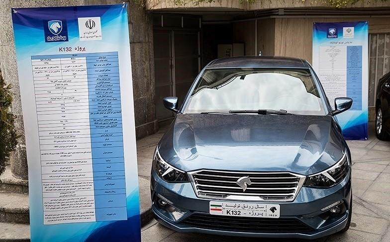 آغاز تولید آزمایشی خودرو K132 در شهریور امسال