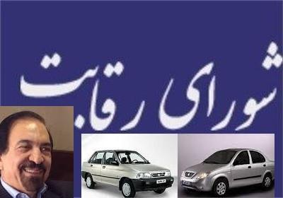 تشکیل کلینیکی برای قیمتگذاری خودرو از سوی شورایرقابت - 22 تیر 99