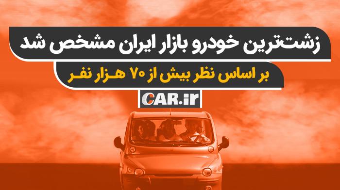 زشت ترین خودروهای بازار ایران مشخص شدند