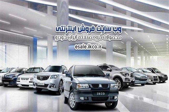 ایرانخودرو: تمدید مهلت واریز وجه خودروهای فروش فوق العاده تا بیستم مرداد