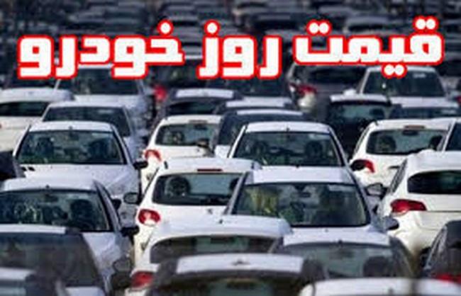 قیمت خودروهای داخلی در بازار امروز - کاهش ۱ تا ۲ میلیون تومانی قیمت