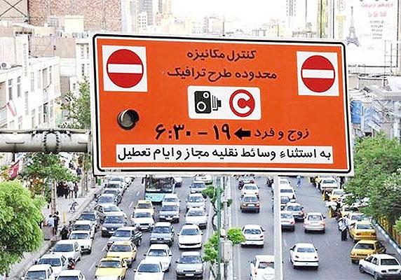 طرح ترافیک از اول شهریور در تهران اجرا می شود
