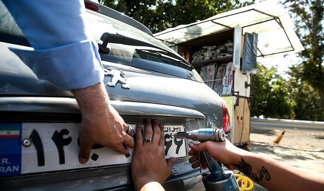 اعلام مصوبهای جدید برای پلاک کردن خودرو