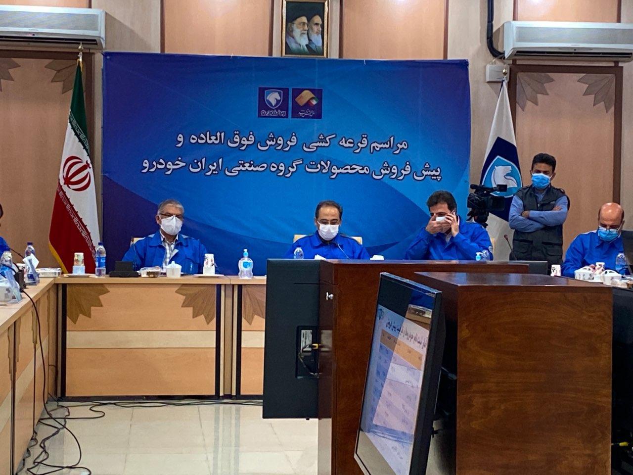 آغاز مراسم قرعه کشی ۱۲ محصول ایران خودرو در دو طرح فروش + آمار