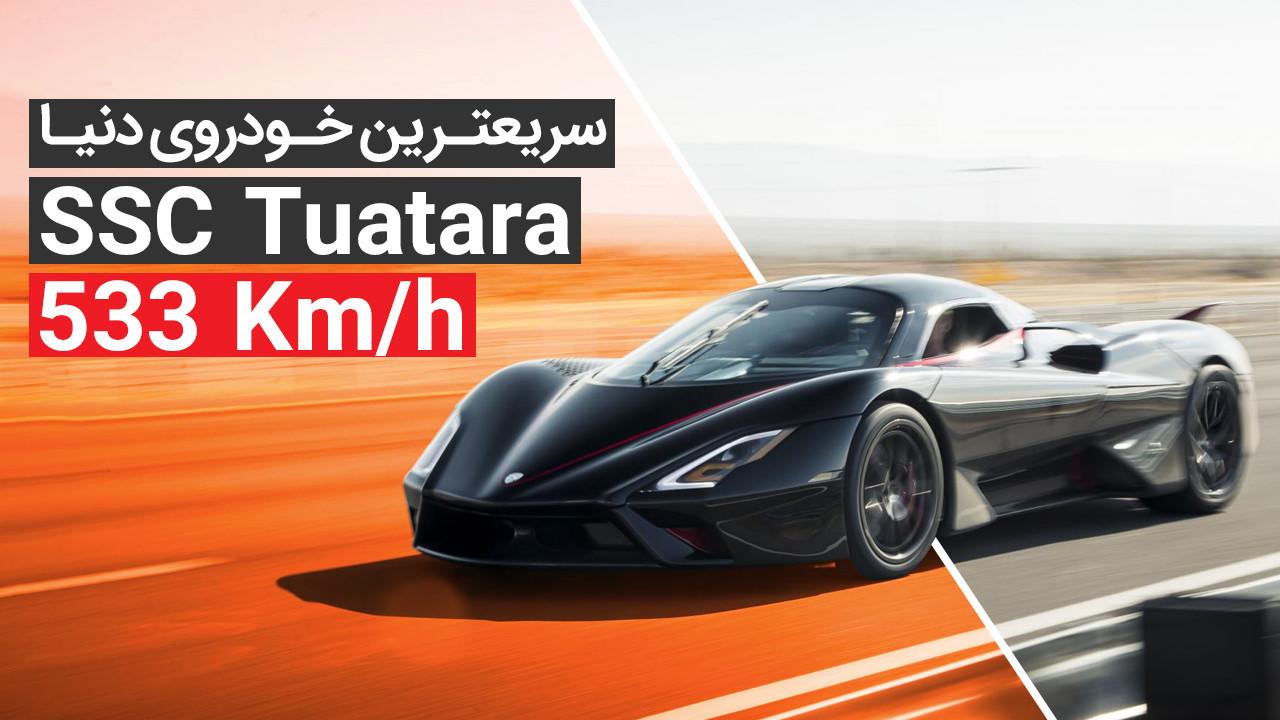تواتارا، پادشاه جدید خودروهای دنیا با 533 کیلومتر سرعت!