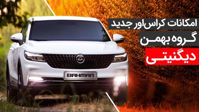 اولین ویدیو رسمی بهمن موتور از محصول جدید دیگنیتی