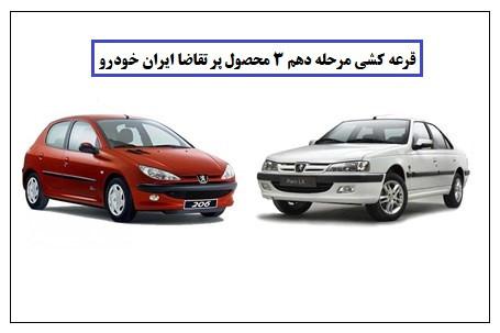 امروز قرعه کشی مرحله دهم فروش فوقالعاده ایران خودرو انجام شد