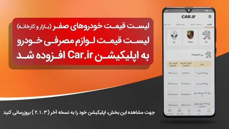 راه اندازی بخش قیمت خودرو و قیمت لوازم مصرفی خودرو در اپلیکیشن Car.ir