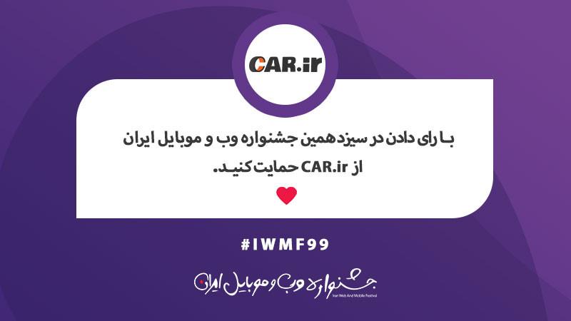 در سیزدهمین جشنواره وب و موبایل از Car.ir حمایت کنید