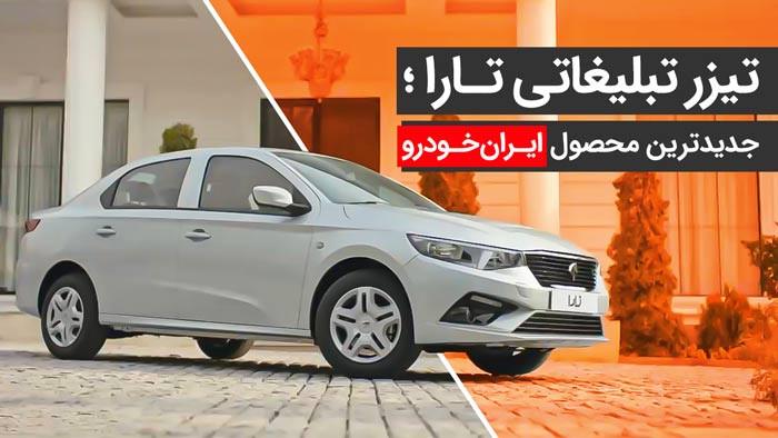 تیزر تارا؛ جدیدترین محصول ایران خودرو
