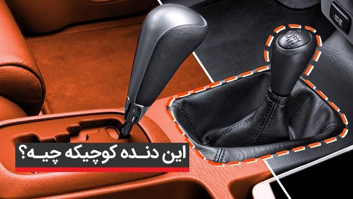 آموزش عملکرد دنده کمک در خودروها
