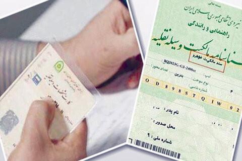 اختیاری شدن ثبت سند خودرو در دفاتر اسناد رسمی کشور