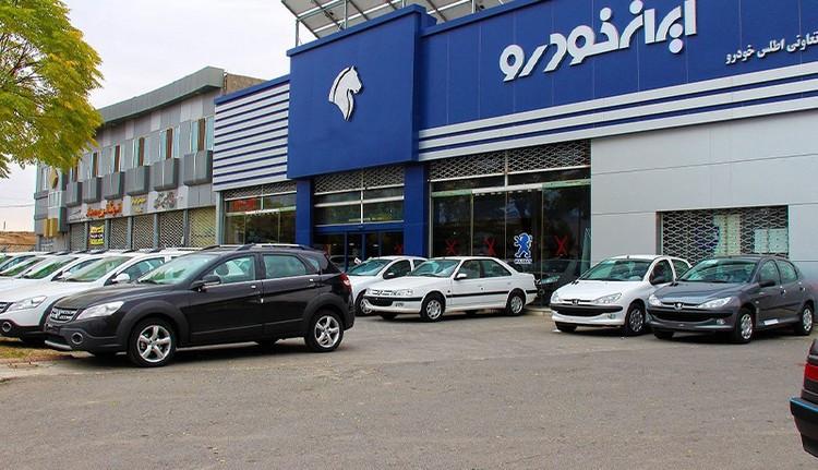 اعلام زمان قرعه کشی مرحله سیزدهم فروش فوقالعاده ایران خودرو