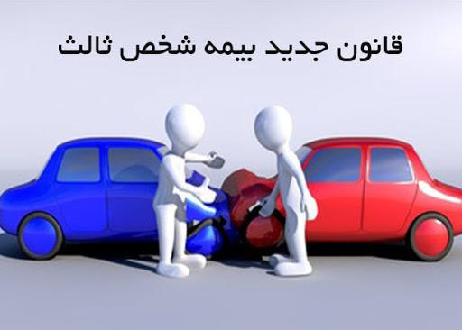 اطلاعیه مهم: نحوه انتقال تخفیف بیمه شخص ثالث به مالک وسیله نقلیه + جزئیات