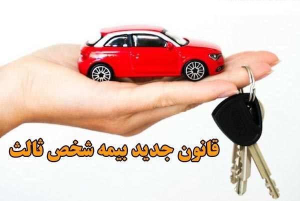 اعلام شرایط انتقال تخفیف بیمه شخص ثالث در زمان خرید خودرو جدید