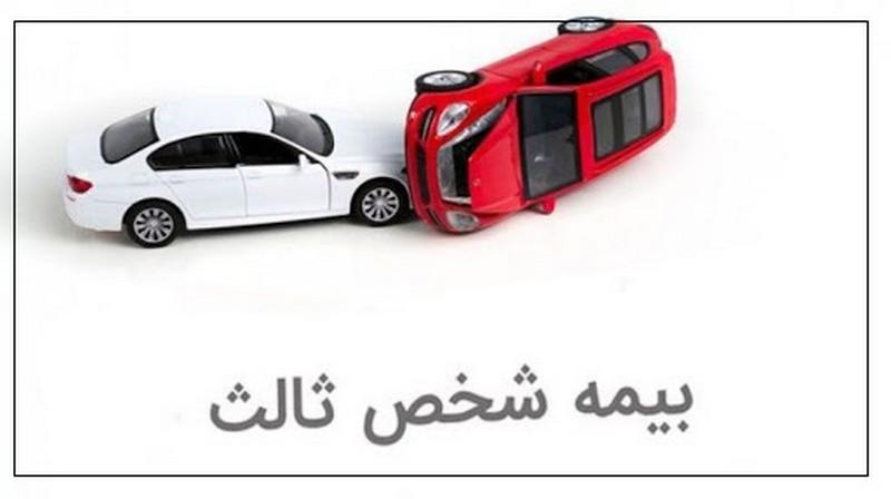 بیمه مرکزی: تخفیف بیمه شخص ثالث، قابل انتقال به خودروی دیگر است