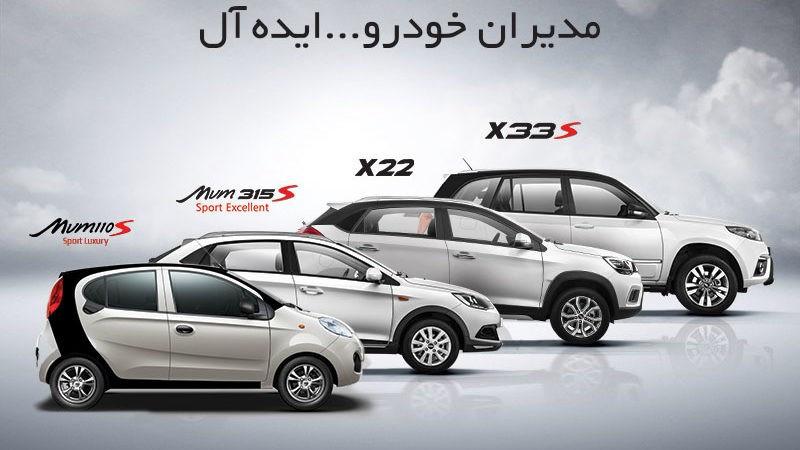 انجام اولین قرعه کشی ماه مبارک رمضان مدیران خودرو