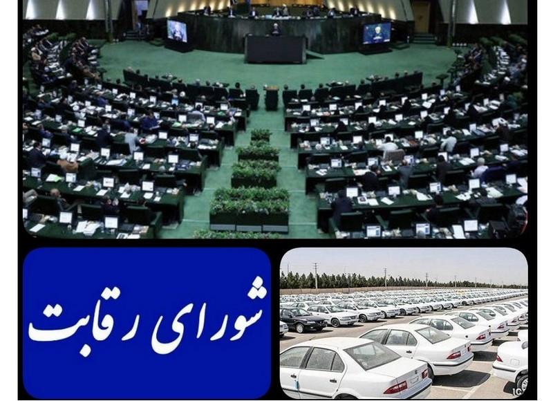 اخطار کمیسیون صنایع مجلس: مصوبه گرانی خودرو باید لغو شود