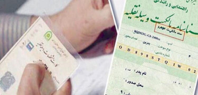 دیوان عدالت اداری: تا 3 هفته دیگر ابهامات سند خودرو رفع میشود