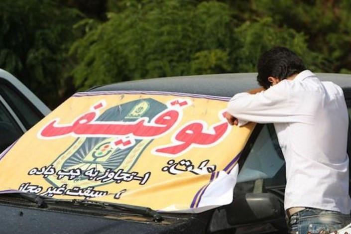 پلیس راهور: توقیف بیش از ۶ هزار خودرو در پایتخت طی سه ماهه اول ۱۴۰۰