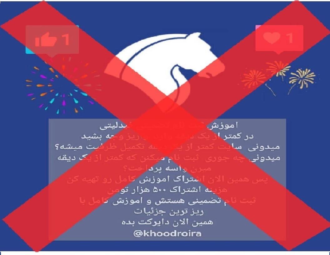 تنها از طریق وبسایت بهمن ثبت نام فیدلیتی امکانپذیر است