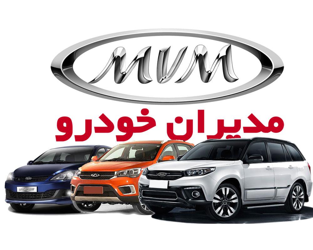 اعلام طرح فروش محصولات MVM با اقساط 60 ماهه - شهریور 1400 + جدول