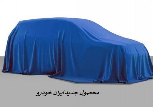 انتشار اطلاعات جدیدی از محصول جدید ایران خودرو