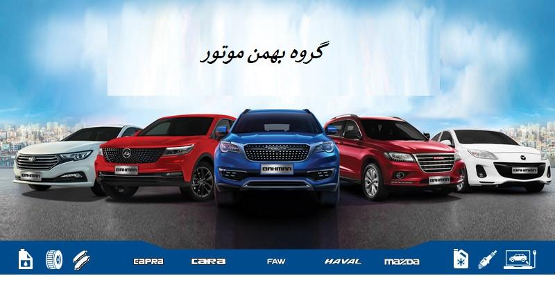 هشدار بهمن موتور؛ پیگیری قیمت و نحوه فروش خودروها فقط از سایت شرکت